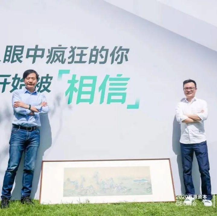 晨兴资本更名为五源资本 雷军送刘芹《千里江山图》铜雕画