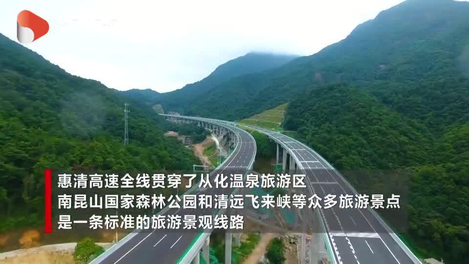 惠州:汕湛高速公路惠州至清远段今天正式开通运营