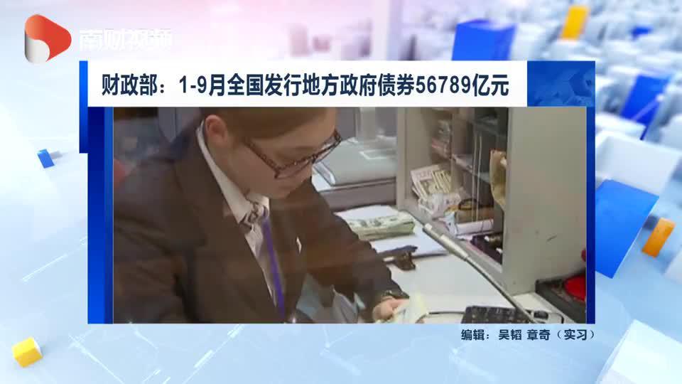 财政部:1-9月全国发行地方政府债券56789亿元
