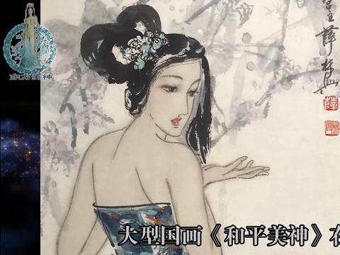 中国现代仕女画派创始人薛林兴作品欣赏(九)