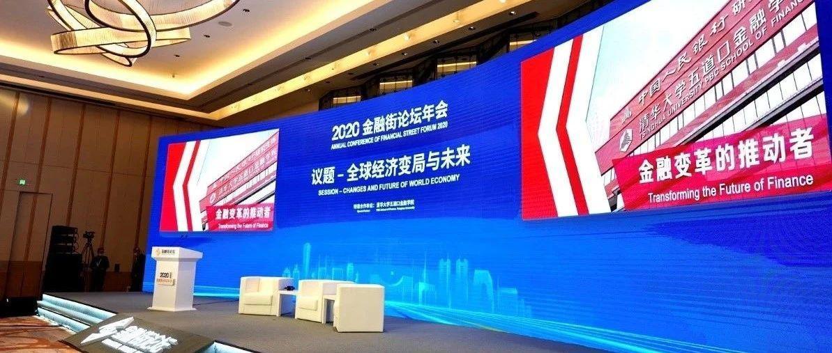 """2020金融街论坛年会:""""全球经济变局与未来""""分论坛议题成功举办"""