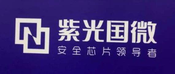【中信建投电子|刘双锋&雷鸣团队】紫光国微(002049):特种业务维持高增速,打造安全芯片和特种IC平台切入汽车工业物联新领域