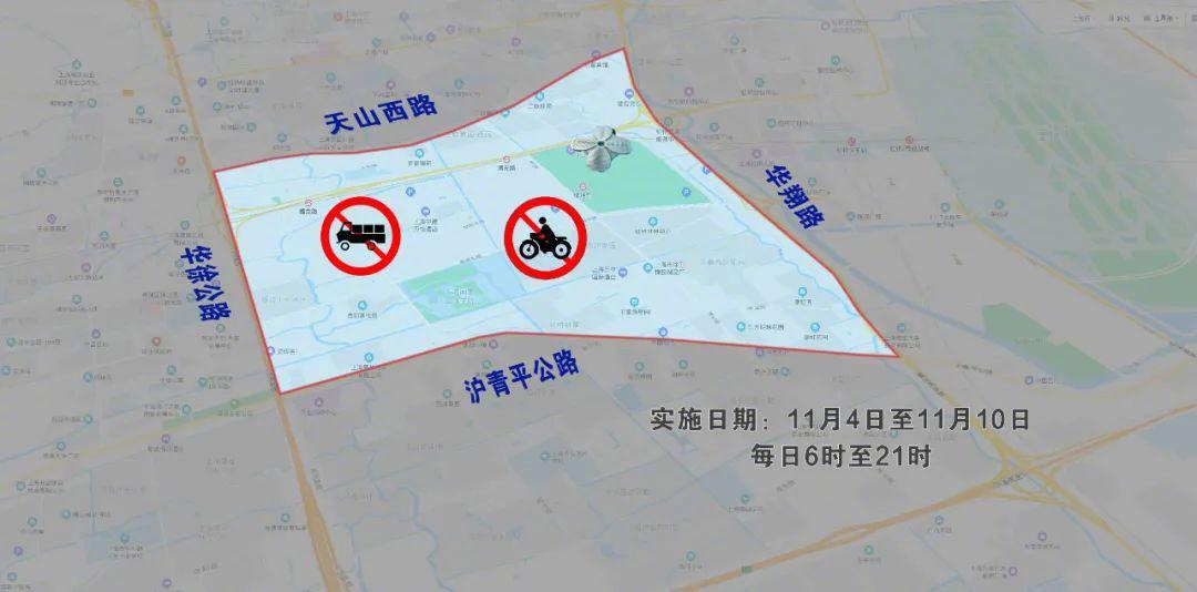 注意!第三届进博会期间交通管制通告发布图片