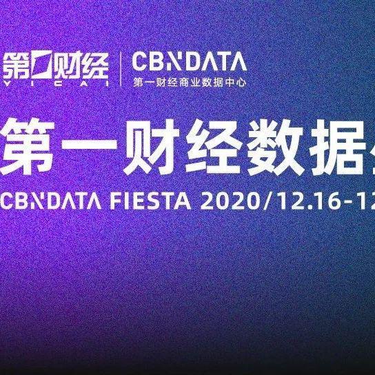 """2020第一财经数据盛典:如果这一年""""重""""新发生"""