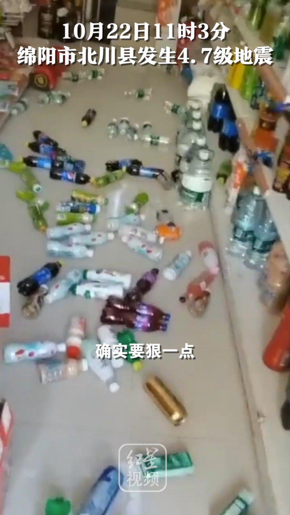 四川北川发生4.7级地震 民警第一时间赶往学校帮助疏散师生