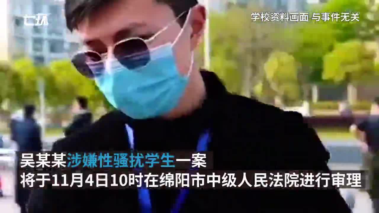 绵阳某中学副校长涉嫌猥亵儿童案将于11月4日开庭