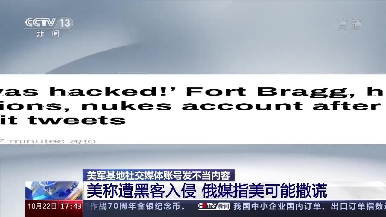 美军基地社交媒体账号发不当内容 美称遭黑客入侵 俄媒指美可能撒谎
