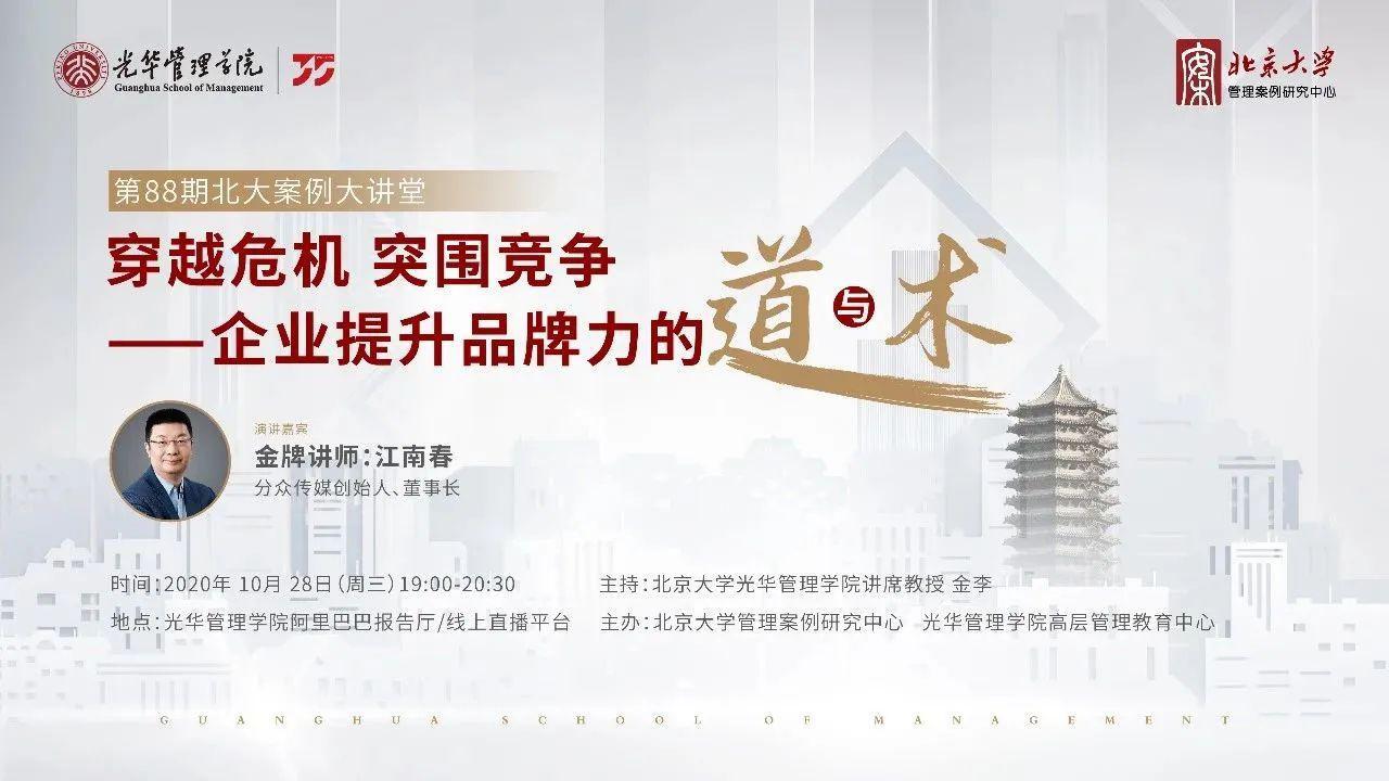 北大案例大讲堂报名   江南春:企业提升品牌力的道与术