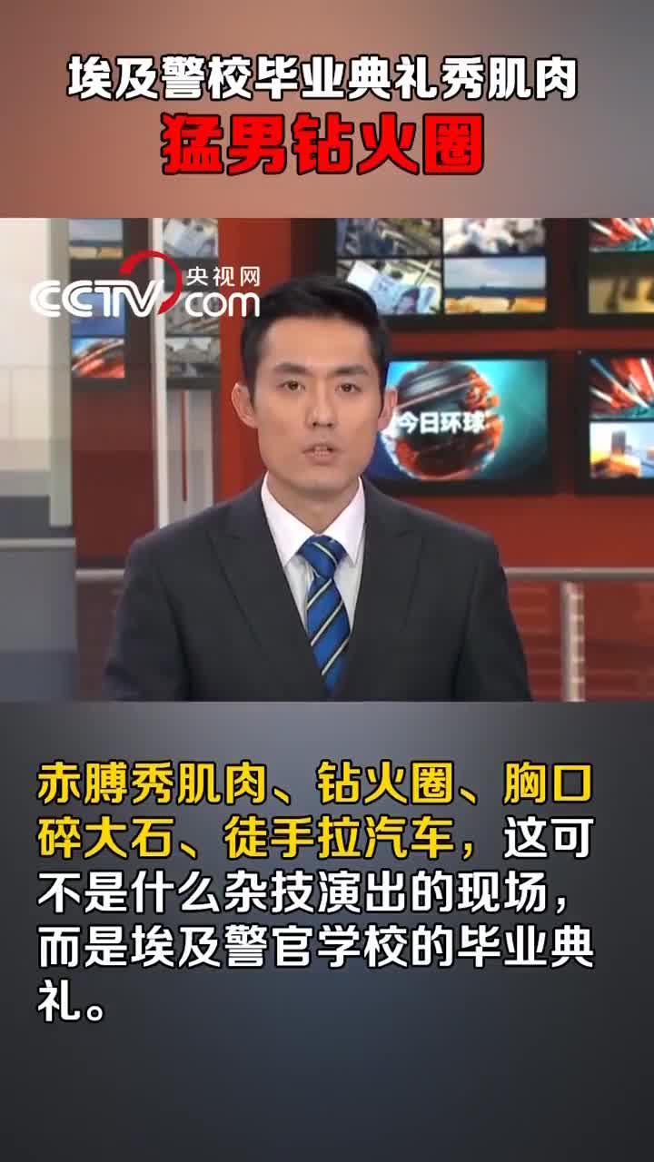 """赤膊秀肌肉,埃及警校毕业典礼上演""""猛男钻火圈"""""""