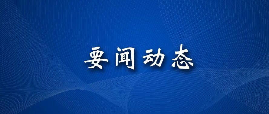 中共中央政治局委员、国务院副总理刘鹤在2020金融街论坛年会开幕式上的主旨演讲