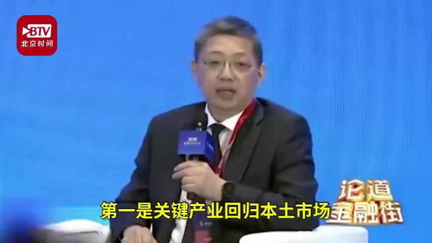 巴曙松谈全球供应链产业链重新布局:关键产业回归本土市场