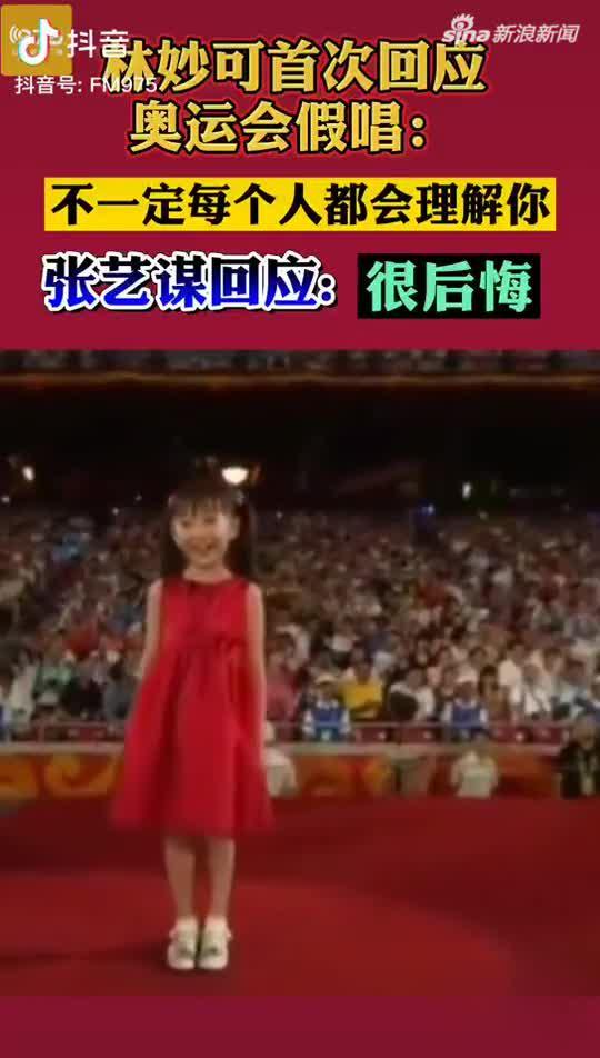 林妙可首次回应奥运会假唱!张艺谋:很后悔