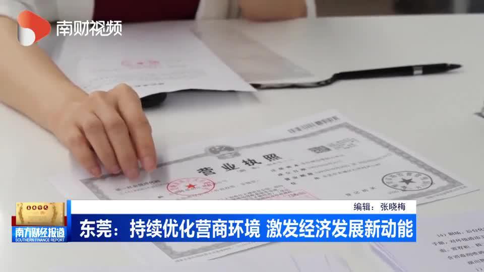 东莞:持续优化营商环境 激发经济发展新动能