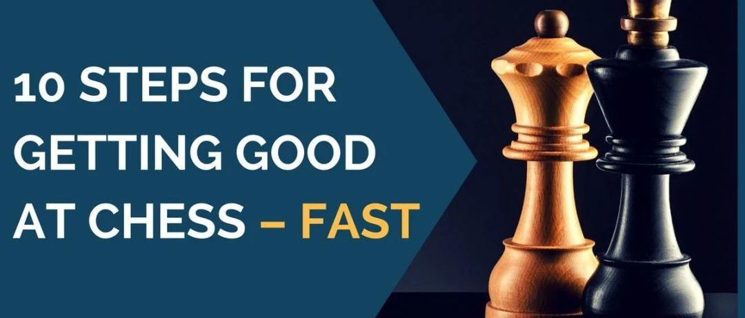 快速下好国际象棋的十个步骤