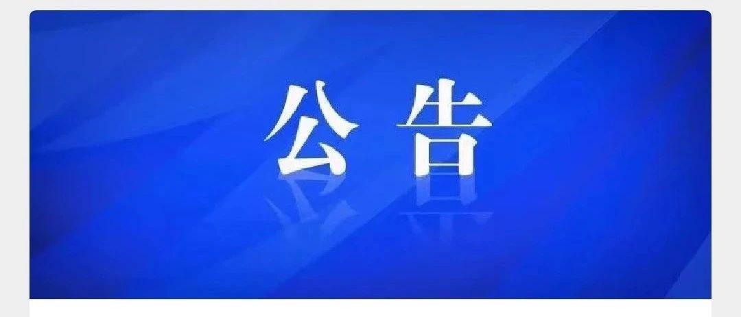 国家粮食和物资储备局 中华人民共和国财政部公告(2020年第2号)