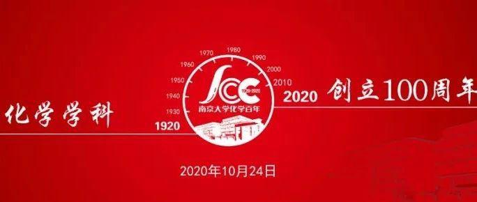倒计时!南京大学化学学科百年庆典来了!