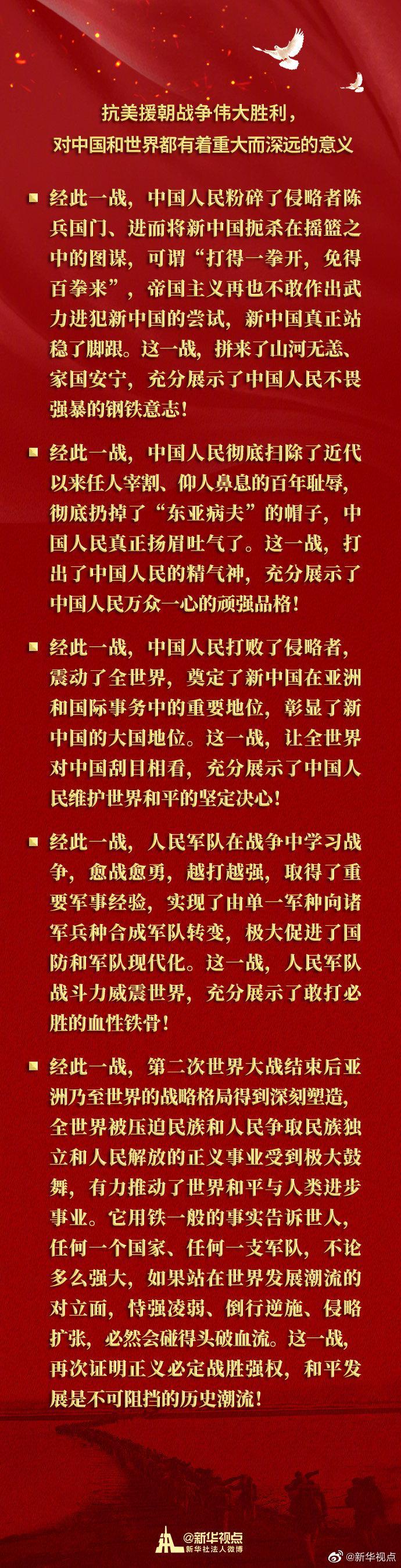习近平:抗美援朝战争伟大胜利 对中国和世界都有着重大而深远的意义图片