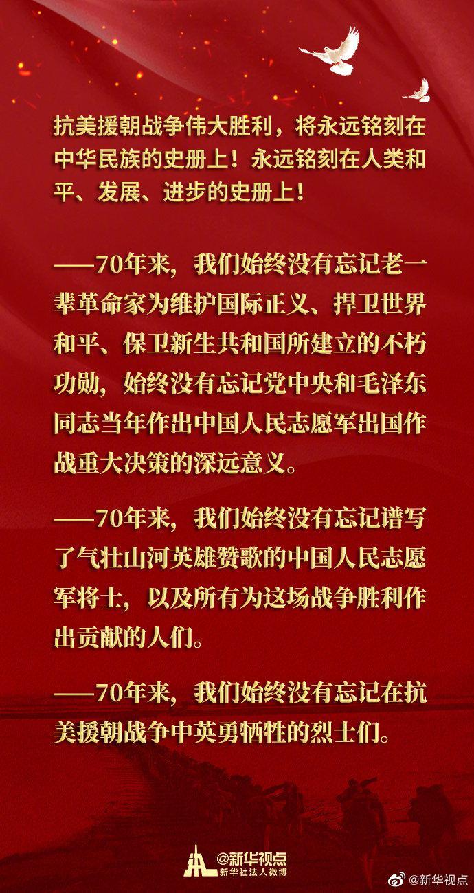习近平:抗美援朝战争伟大胜利,将永远铭刻在中华民族的史册上!图片