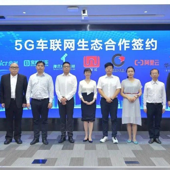 宝能汽车与深圳国企签约 携手腾讯阿里云等共创5G车联网生态圈