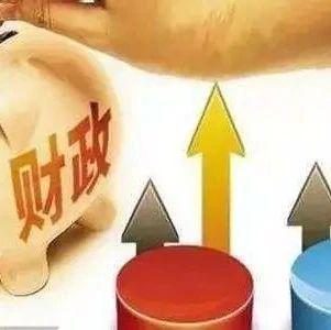 """""""十三五""""时期财政收入平稳增长、支出有力有为"""