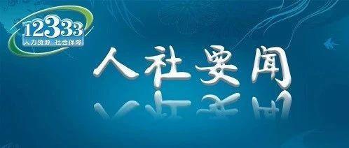 重庆市12333智能客服系统正式上线