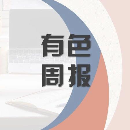 【有色周报】锌:精矿供给偏紧,国内需求表现良好, 锌价震荡偏强运行