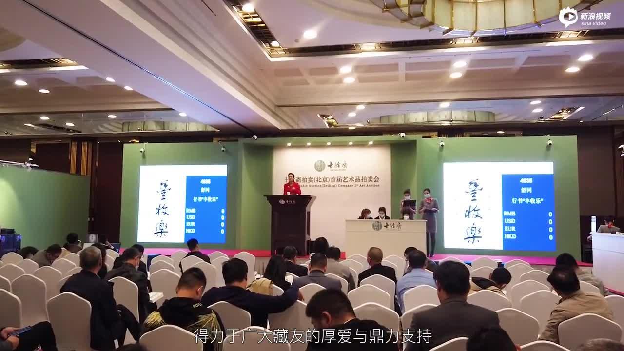 十竹斋拍卖(北京)2020首拍告捷近5亿收官
