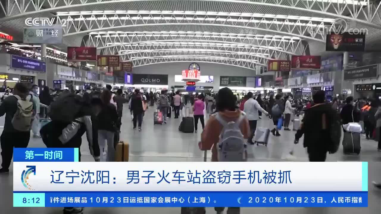 [第一时间]辽宁沈阳:男子火车站盗窃手机被抓