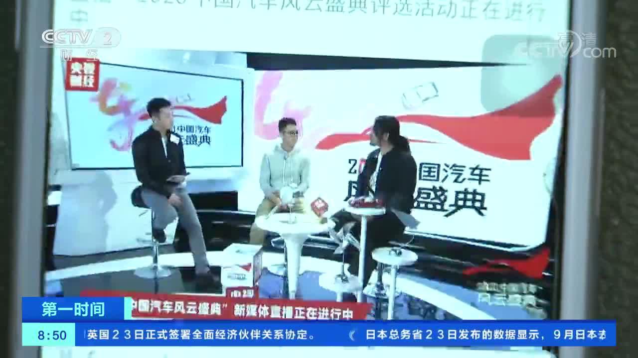 """[第一时间]2020中国汽车风云盛典 新媒体直播关注汽车""""老三样"""""""
