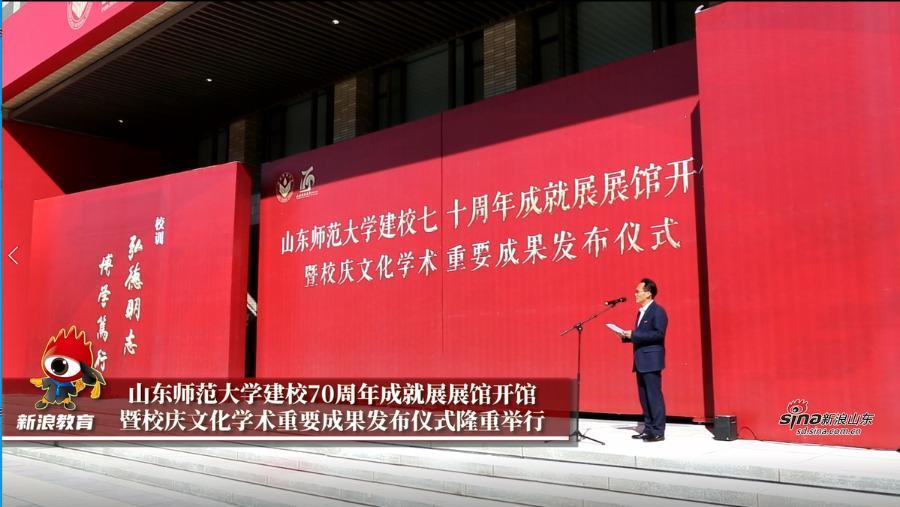 山东师范大学建校70周年成就展展馆开馆暨校庆文化学术重要成果发布仪式隆重举行