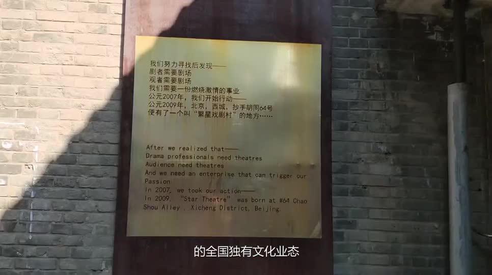 """""""艺术北京""""主题周:来繁星戏剧村欣赏与众不同的戏剧表演"""