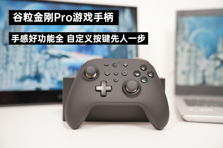 游戏手柄评测:手感好功能全,switch必备神器