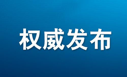 天津:10月22日以来有喀什地区旅居史人员须主动向社区或工作单位报备