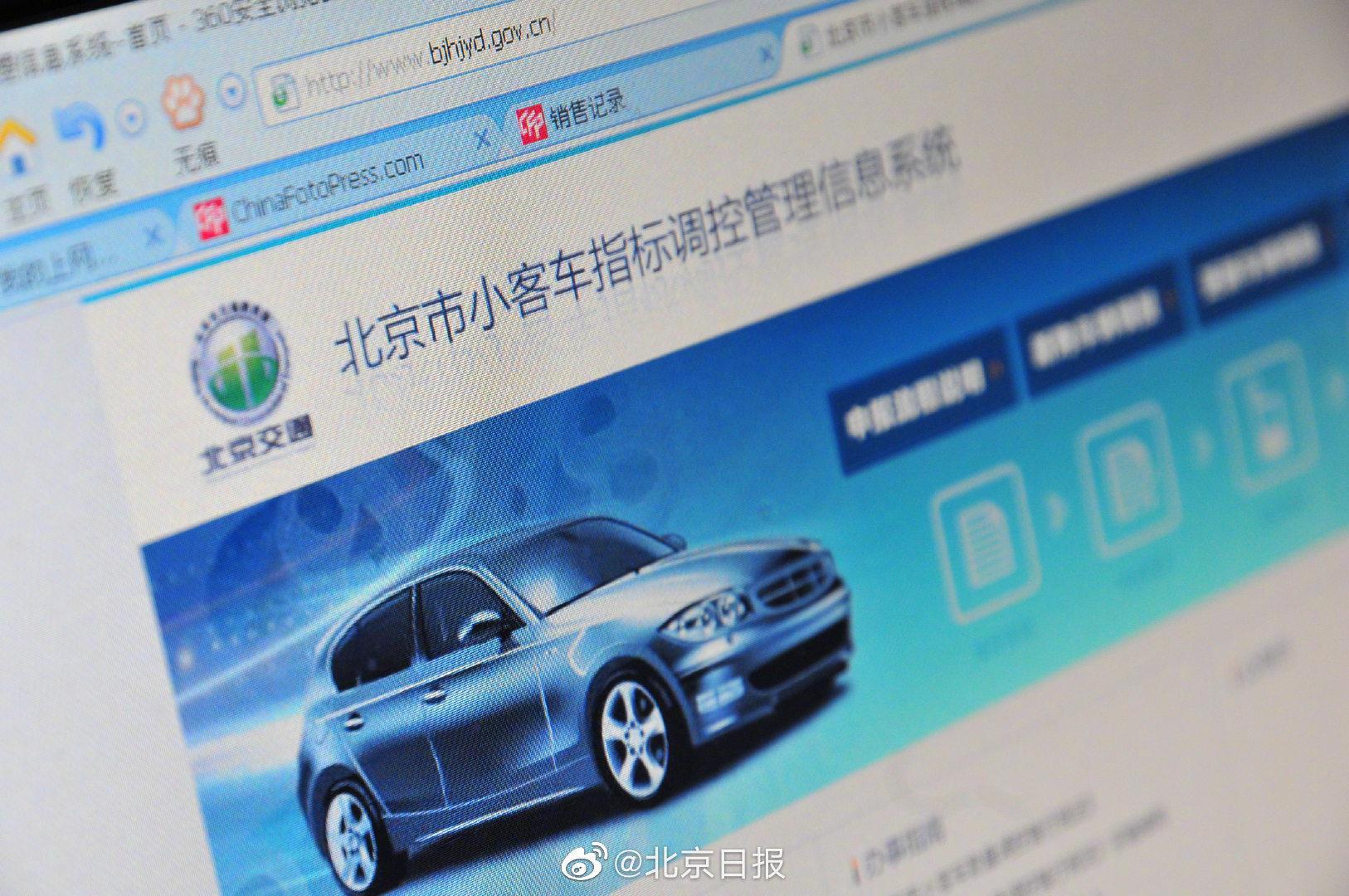北京普通小客车指标约3120人抢一个 中签难度再创历史新高图片