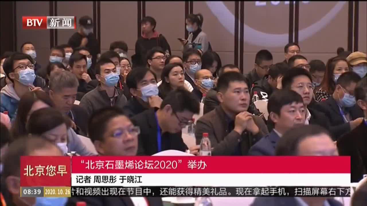 """""""北京石墨烯论坛2020""""举办"""