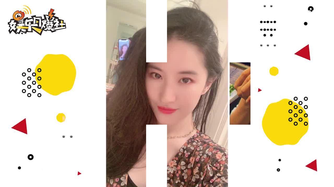 视频:刘亦菲自拍又给自己打马赛克 晒寿司便当对镜只露双眸