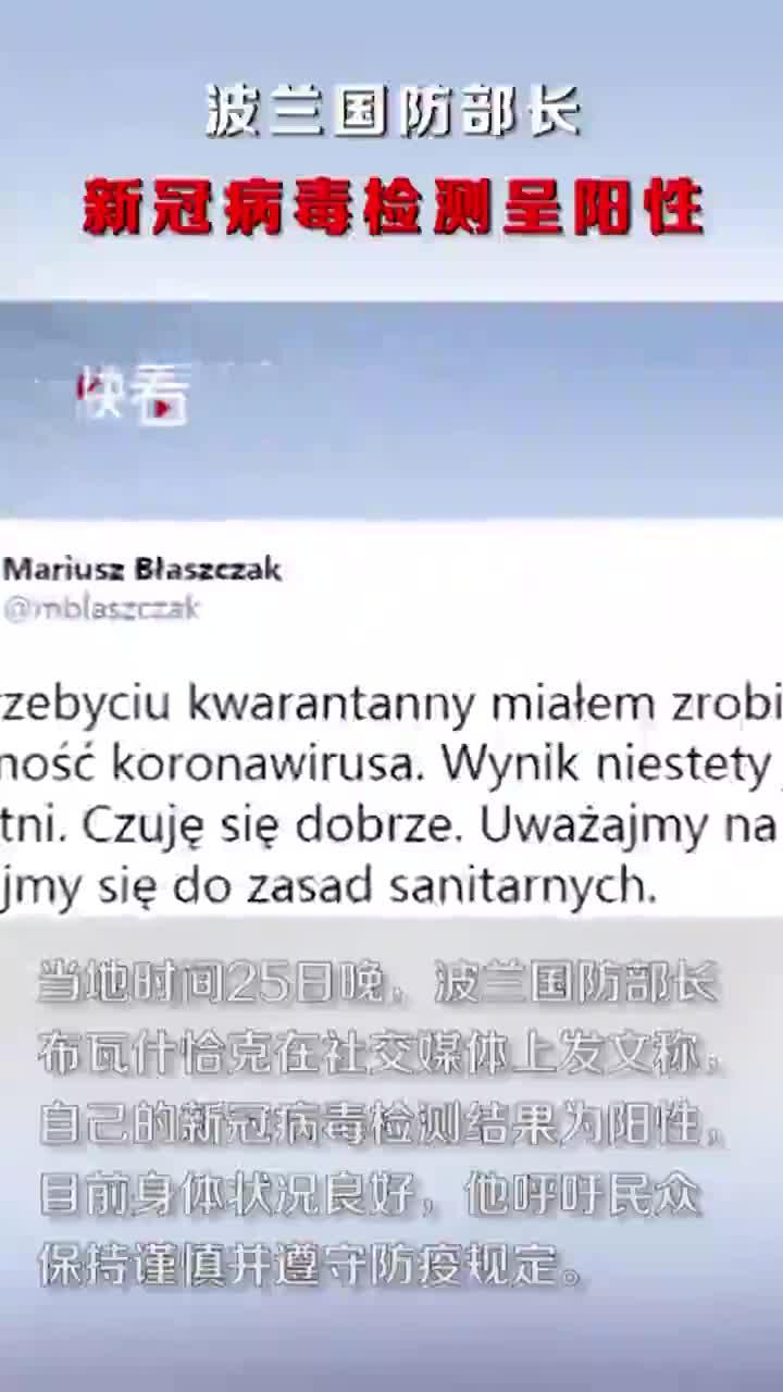 波兰国防部长新冠病毒检测呈阳性