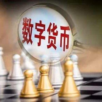 数字货币跟第三方支付没有竞争关系?真相或许是这个!谁才应该对未来感到恐惧?