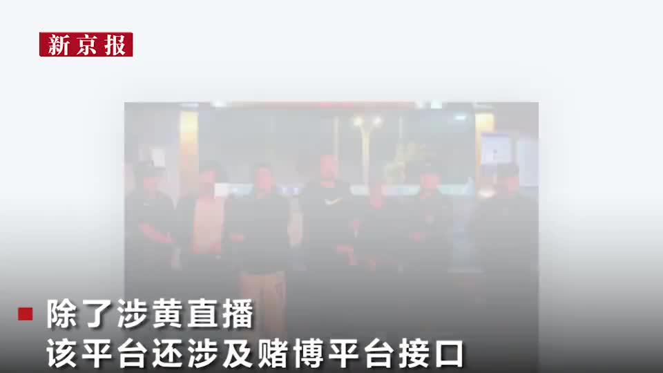 四川一涉案2.6亿跨境涉黄直播案告破 关闭涉黄软件27个