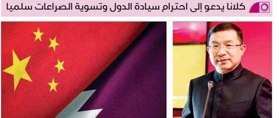 【驻外掠影】卡塔尔主流媒体广泛报道周剑大使就王毅国务委员出席安理会海湾地区局势部长级会议的书面采访