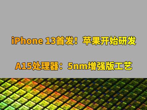iPhone 13首发!苹果开始研发A15处理器了:5nm增强版工艺