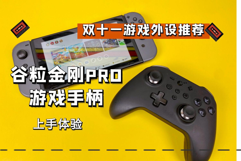 Switch最佳搭档谷粒金刚Pro游戏手柄上手体验