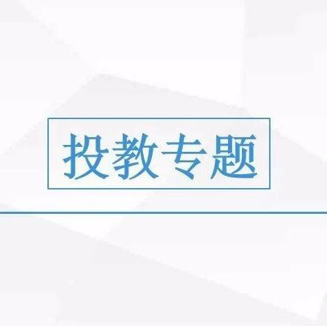 中国证监会投资者保护局提醒您