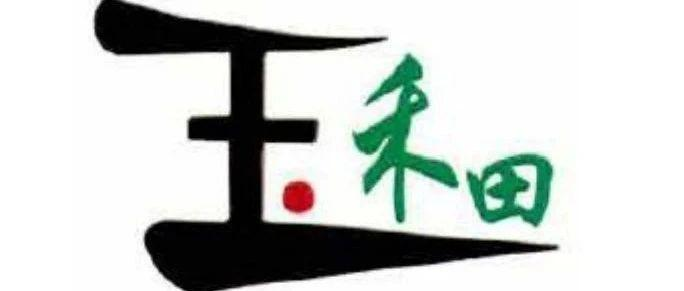【安信环保公用邵琳琳团队】玉禾田三季报点评:Q3业绩持续高增长,智慧化运营助力降本增效