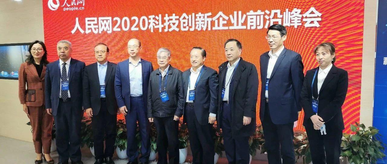 杨健教授受邀出席人民网2020科技创新企业前沿峰会