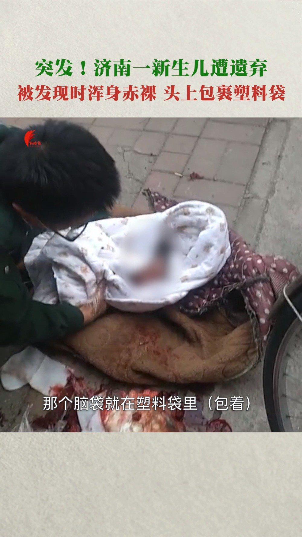 突发!济南一新生儿遭遗弃 被发现时浑身赤裸,头裹塑料袋