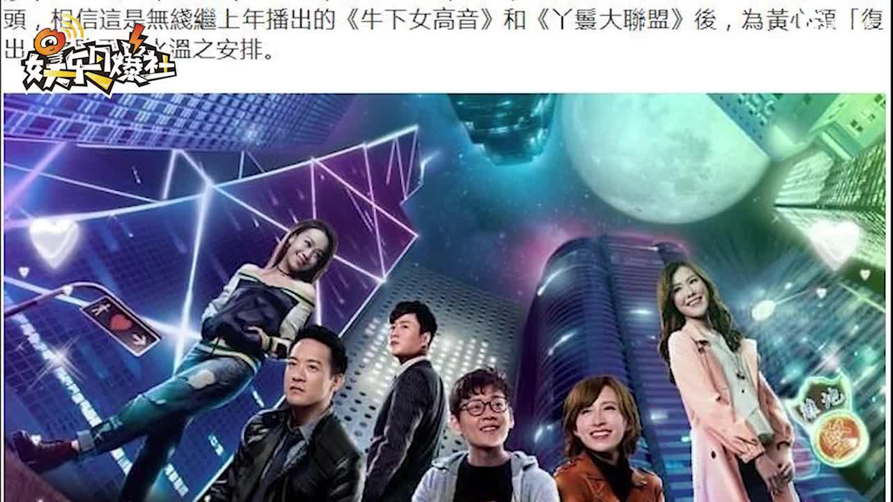 视频:黄心颖获TVB力挺正式复出 曾插足许志安郑秀文婚姻被雪藏
