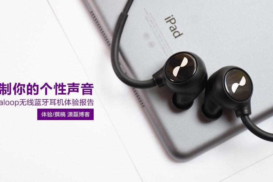 Nuraloop无线蓝牙耳机体验 定制你的个性声音