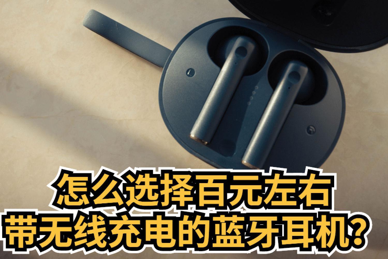 倍思w05百元左右带无线充电的蓝牙耳机