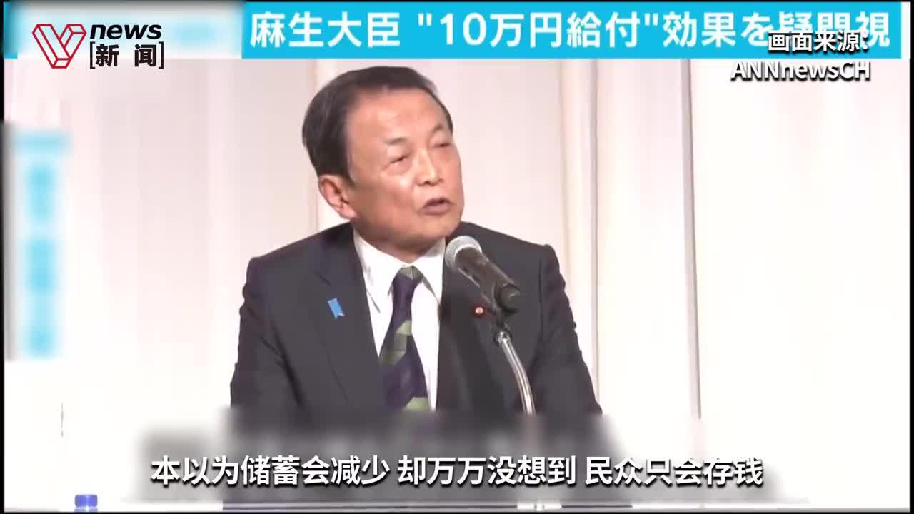 日本副首相抱怨民众拿补助金去储蓄,网友吐槽:说得像你施舍我们